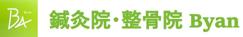 鍼灸院・整骨院 Byan(ばいあん)